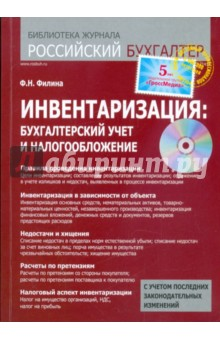 Филина Фаина Николаевна Инвентаризация: бухгалтерский учет и налогообложение