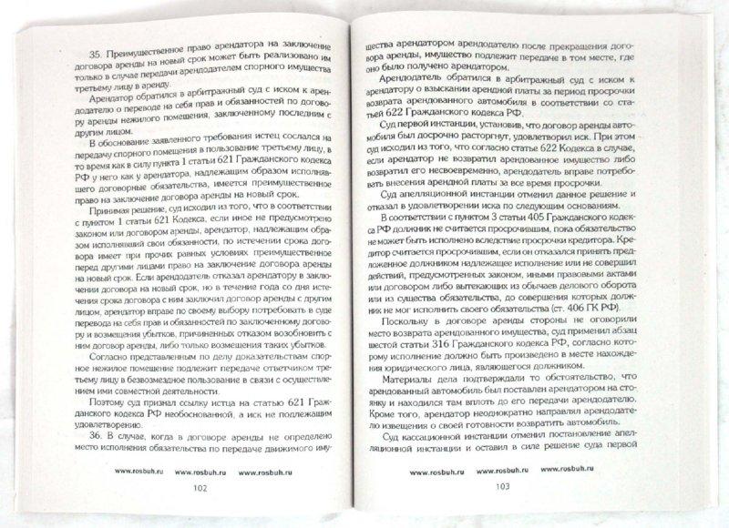 Иллюстрация 1 из 5 для Договор аренды. Юридические аспекты - Алексей Сутягин   Лабиринт - книги. Источник: Лабиринт