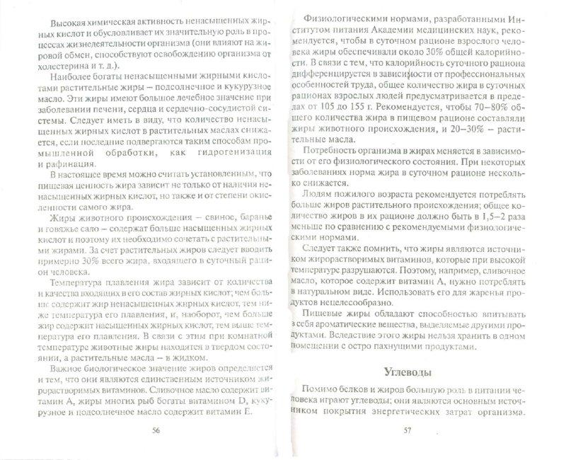 Иллюстрация 1 из 8 для Диабет: Можно не болеть. Лечение и профилактика народными средствами - Виктор Казьмин | Лабиринт - книги. Источник: Лабиринт