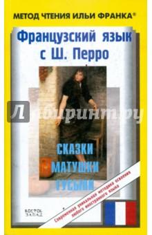 Французский язык с Шарлем Перро: Сказки Матушки Гусыни