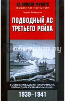 """Подводный ас Третьего рейха. Боевые победы Отто Кречмера, командира субмарины """"U-99"""". 1939-1941"""