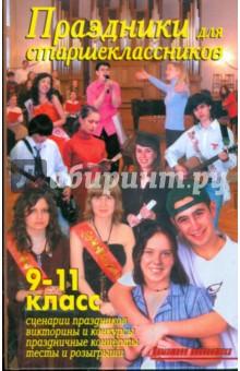 Праздники для старшеклассников. 9-11 классы