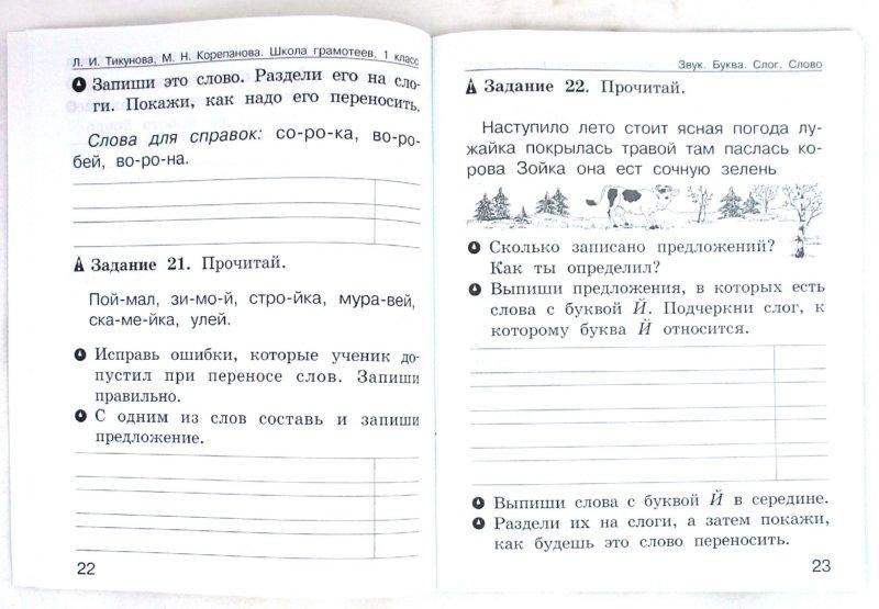 Занимательный русский язык 4 класс скачать