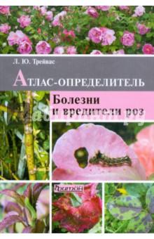 Болезни и вредители роз: Атлас-определитель