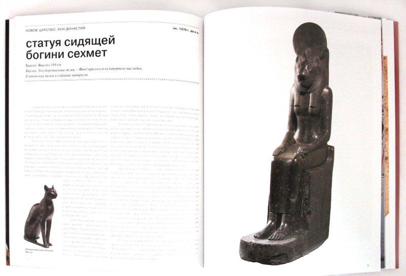 Иллюстрация 1 из 10 для Искусство Древнего Египта - Хаген, Хаген   Лабиринт - книги. Источник: Лабиринт