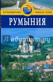 Румыния. ПутеводительПутеводители<br>Наш путеводитель приглашает вас в Румынию. Если вы отправитесь в путешествие сейчас, то увидите страну, переживающую период перемен, постепенно переходящую к современной демократии. Путь до Румынии не долог, она расположена достаточно близко к любой из стран Западной Европы, но ее своеобразие позволит вам ощутить, что вы находитесь в краю иной культуры. Вы откроете для себя живописную, интересную страну, с дружелюбным и приветливым народом, оригинальной культурой, удивительными традициями и прекрасной кухней. У вас навсегда останутся в памяти великолепие ее природы, полные тайн и легенд, замки, великолепие Дуная и Бухарест, этот Париж Востока, многое переживший и перестрадавший, но не утративший своей энергии и веры в вечное торжество жизни! Ничего лишнего. Только вы и Румыния!<br>Перевод с английского Т. Новиковой.<br>