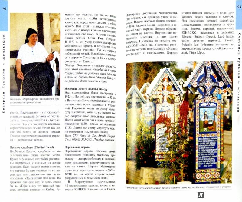 Иллюстрация 1 из 6 для Румыния. Путеводитель - Дебби Стоув | Лабиринт - книги. Источник: Лабиринт