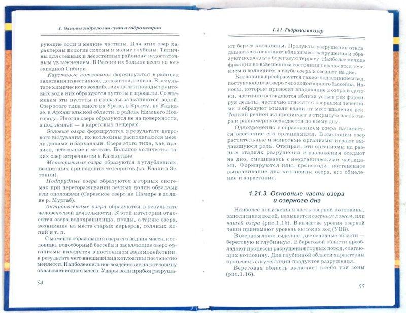 Иллюстрация 1 из 3 для Основы инженерной гидрологии - Орлов, Сикан   Лабиринт - книги. Источник: Лабиринт