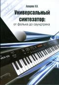 Наиля Алпарова: Универсальный синтезатор. От фолька до саундтрека