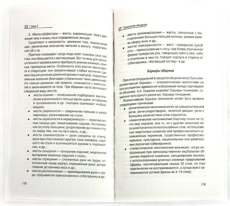 Иллюстрация 1 из 16 для Социальная психология - Столяренко, Самыгин | Лабиринт - книги. Источник: Лабиринт