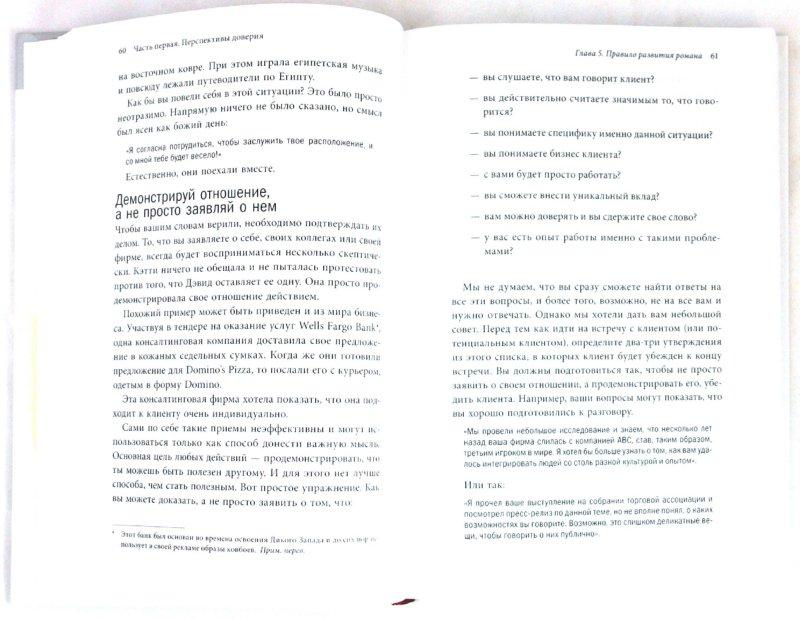 Иллюстрация 1 из 13 для Советник, которому доверяют - Майстер, Грин, Галфорд | Лабиринт - книги. Источник: Лабиринт