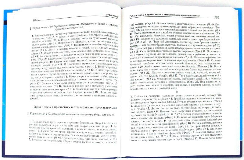 Иллюстрация 1 из 21 для Русский язык на отлично. Упражнения и комментарии - Дитмар Розенталь | Лабиринт - книги. Источник: Лабиринт