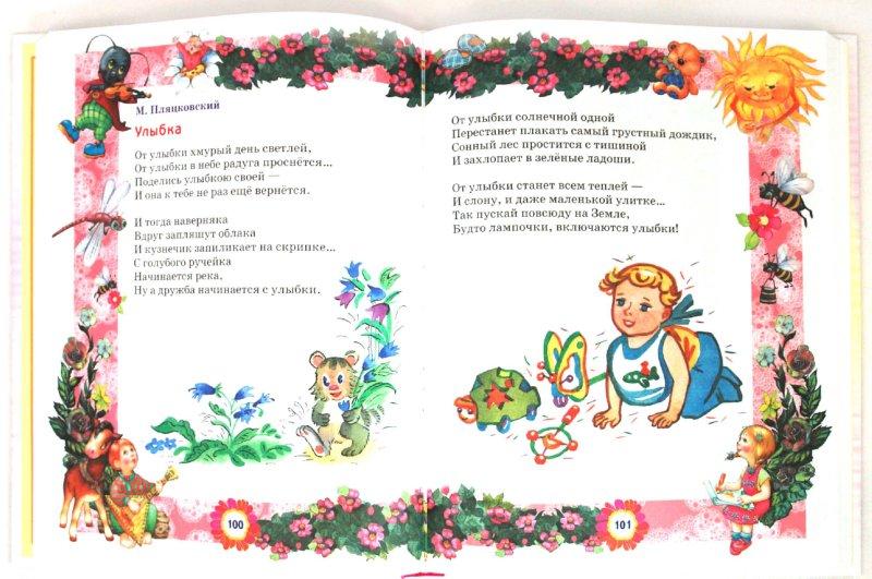 Иллюстрация 1 из 43 для Лучшие произведения для детей. 1 - 2 года   Лабиринт - книги. Источник: Лабиринт