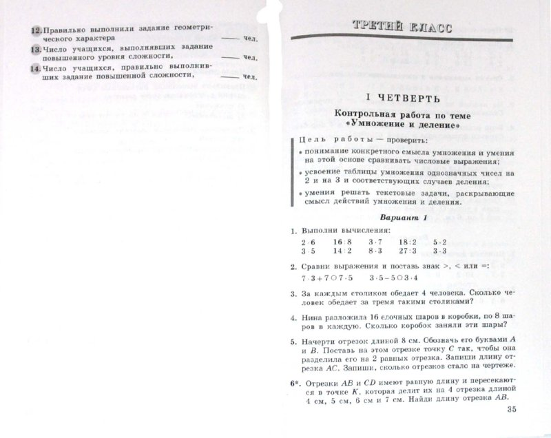 Работы 1 4 классы пособие для учителей