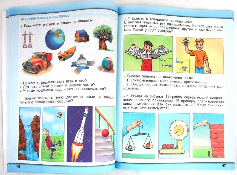 Иллюстрация 1 из 13 для Окружающий мир: Наша планета Земля: Учебник для 2 класса: В 2 частях. ФГОС - Вахрушев, Бурский, Раутиан | Лабиринт - книги. Источник: Лабиринт