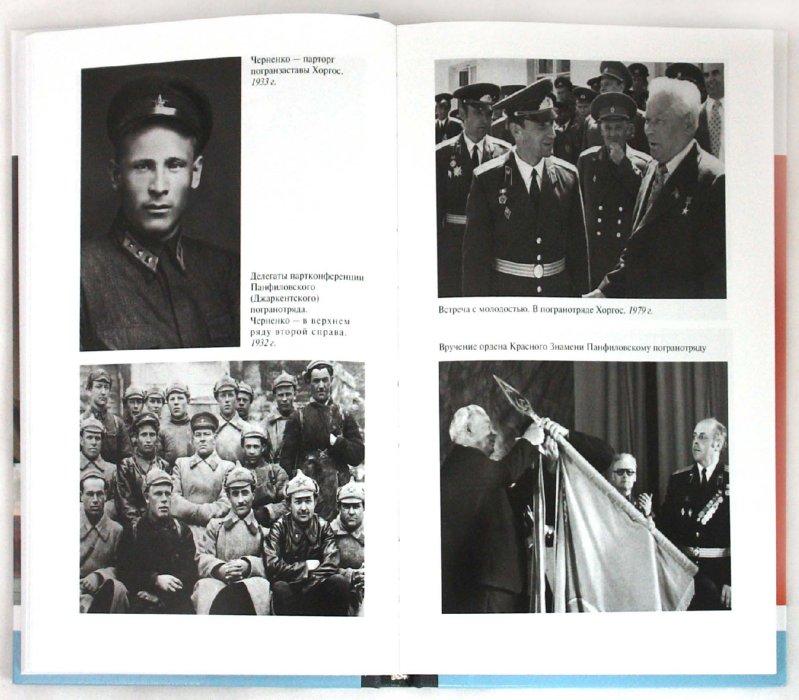 Иллюстрация 1 из 12 для Черненко - Виктор Прибытков   Лабиринт - книги. Источник: Лабиринт