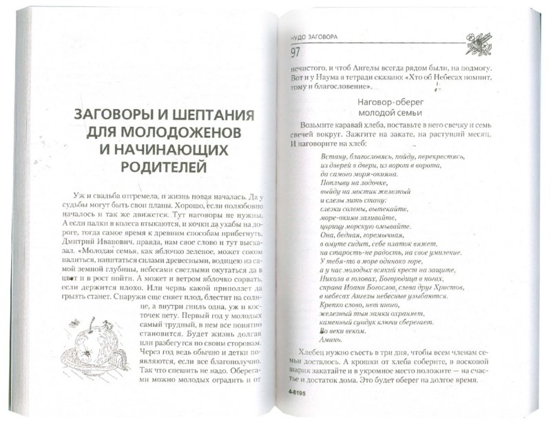 Иллюстрация 1 из 5 для Заговоры сибирского целителя на счастье и любовь, на защиту дома и семьи - Погожева, Погожев | Лабиринт - книги. Источник: Лабиринт
