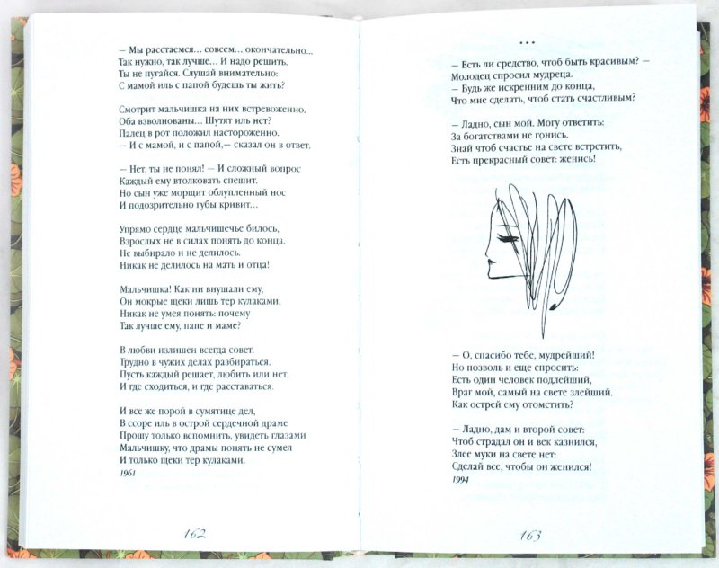 Иллюстрация 1 из 5 для Лирика - Эдуард Асадов | Лабиринт - книги. Источник: Лабиринт