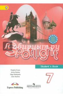 Английский в фокусе. 7 класс. Учебник для общеобразовательных учреждений. ФГОС