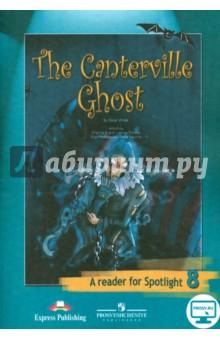 Английский в фокусе. Кентервильское привидение (по О. Уайльду). Книга для чтения. 8 класс