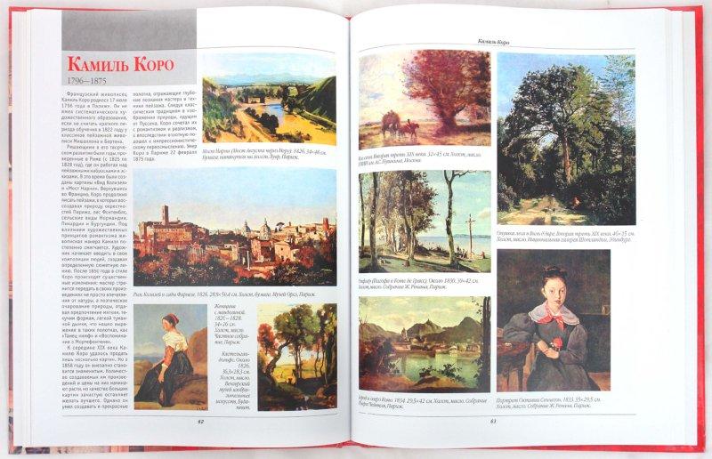 Иллюстрация 1 из 12 для Французская живопись - Владимир Жабцев | Лабиринт - книги. Источник: Лабиринт