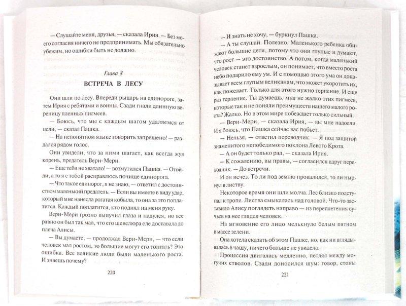 Иллюстрация 1 из 2 для Конец Атлантиды - Кир Булычев | Лабиринт - книги. Источник: Лабиринт