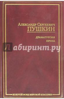 Драматургия. ПрозаКлассическая отечественная проза<br>В книгу А. С. Пушкина вошли драматические произведения, художественная проза, критика и публицистика, автобиографические записки и дневник.<br>