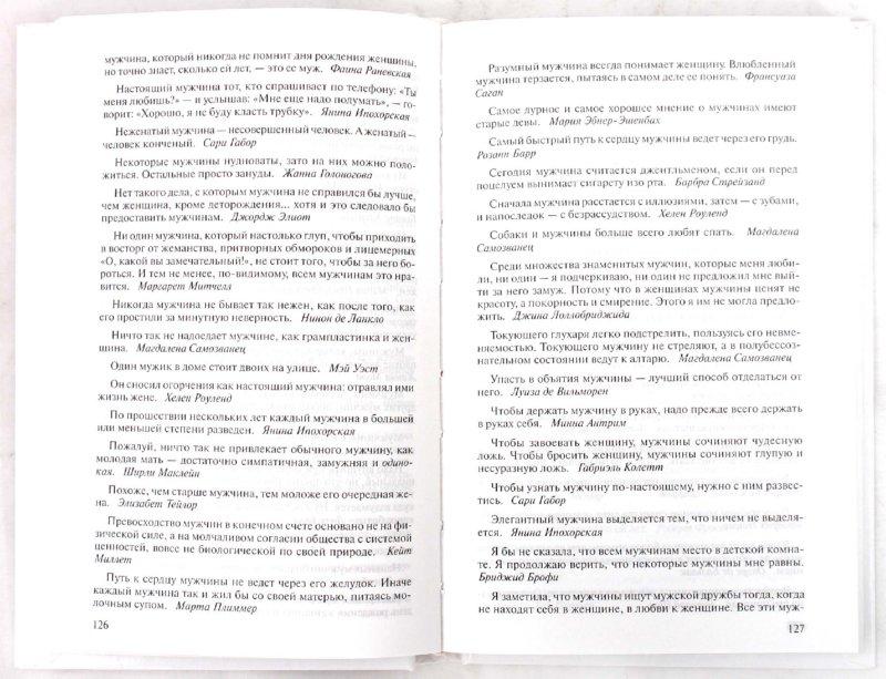Иллюстрация 1 из 10 для Мужчины и женщины, или как понять противоположный пол: афоризмы и мысли выдающихся людей | Лабиринт - книги. Источник: Лабиринт
