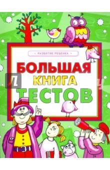 Большая книга тестов. Развитие ребенка