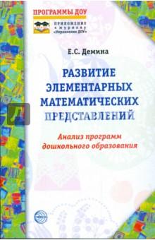 Развитие элементарных математических представлений. Анализ программ дошкольного образования