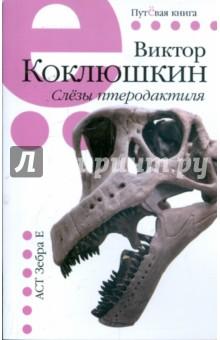 Коклюшкин Виктор Михайлович Слёзы птеродактиля