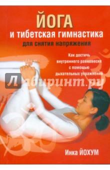Йога и тибетская гимнастика для снятия напряжения