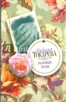 Токарева Виктория Самойловна Розовые розы