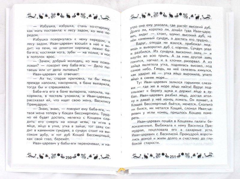 Иллюстрация 1 из 6 для Книга любимых сказок: программа обязательного дошкольного чтения   Лабиринт - книги. Источник: Лабиринт