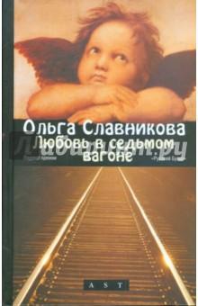 Славникова Ольга Александровна Любовь в седьмом вагоне