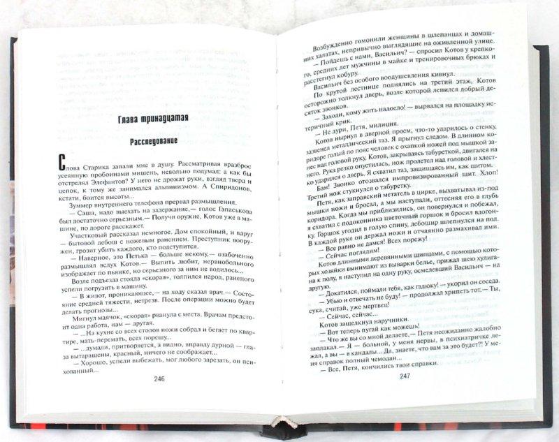 Иллюстрация 1 из 5 для Опер по прозвищу Старик - Данил Корецкий | Лабиринт - книги. Источник: Лабиринт