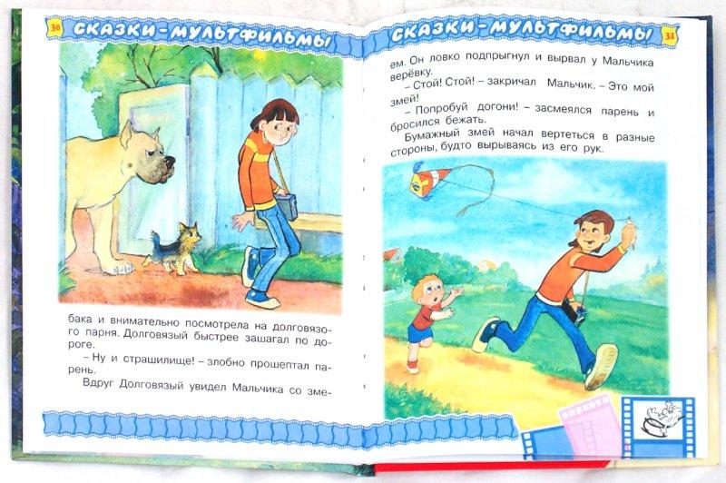 Иллюстрация 1 из 31 для Ничуть не страшно! Змей на чердаке - Андрей Кириллов | Лабиринт - книги. Источник: Лабиринт