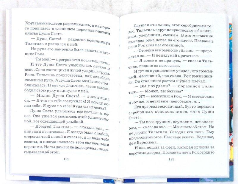 Иллюстрация 1 из 24 для Синяя птица - Метерлинк, Гофман | Лабиринт - книги. Источник: Лабиринт