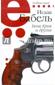 Беня Крик и другие. Одесские рассказы