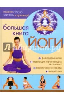 Большая книга йоги