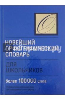 Новейший орфографический словарь для школьников