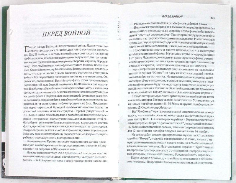 Иллюстрация 1 из 8 для Берия. Судьба всесильного наркома - Борис Соколов   Лабиринт - книги. Источник: Лабиринт