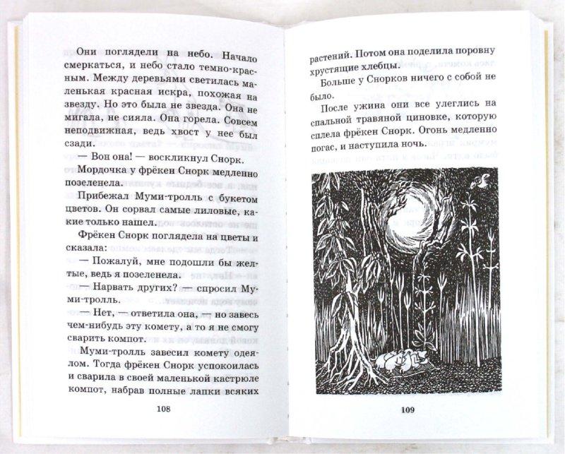 Иллюстрация 1 из 4 для Комета прилетает - Туве Янссон   Лабиринт - книги. Источник: Лабиринт