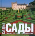 Гвайта Овидио: Сады. Самые лучшие фотографии