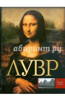 Лувр. АльбомМузеи<br>Лувр - один из величайших музеев планеты. Эта богато иллюстрированная книга познакомит вас с его шедеврами и проведет короткую, но емкую экскурсию по этой сокровищнице мирового искусства.<br>