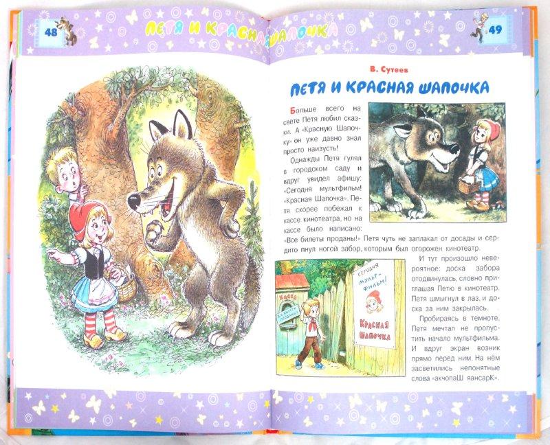 Иллюстрация 1 из 59 для Любимые сказки-мультфильмы   Лабиринт - книги. Источник: Лабиринт