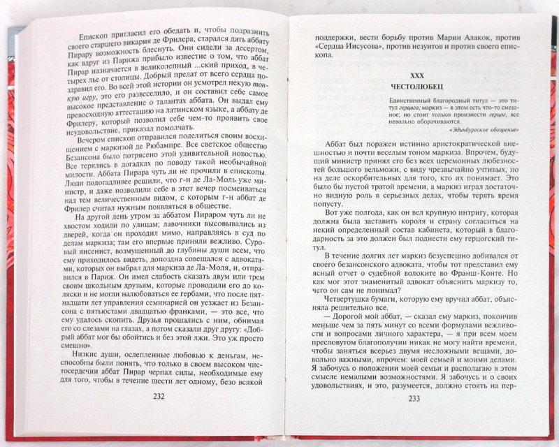 Иллюстрация 1 из 6 для Красное и черное - Фредерик Стендаль | Лабиринт - книги. Источник: Лабиринт