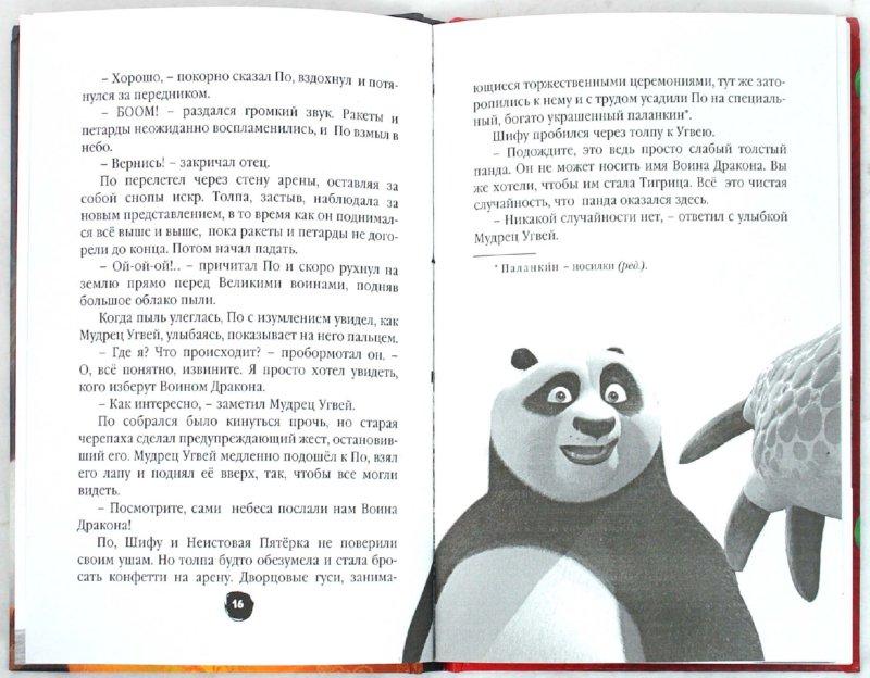 Иллюстрация 1 из 15 для Кунг-фу Панда. Тайна Древнего Свитка - Дж. Брайт | Лабиринт - книги. Источник: Лабиринт