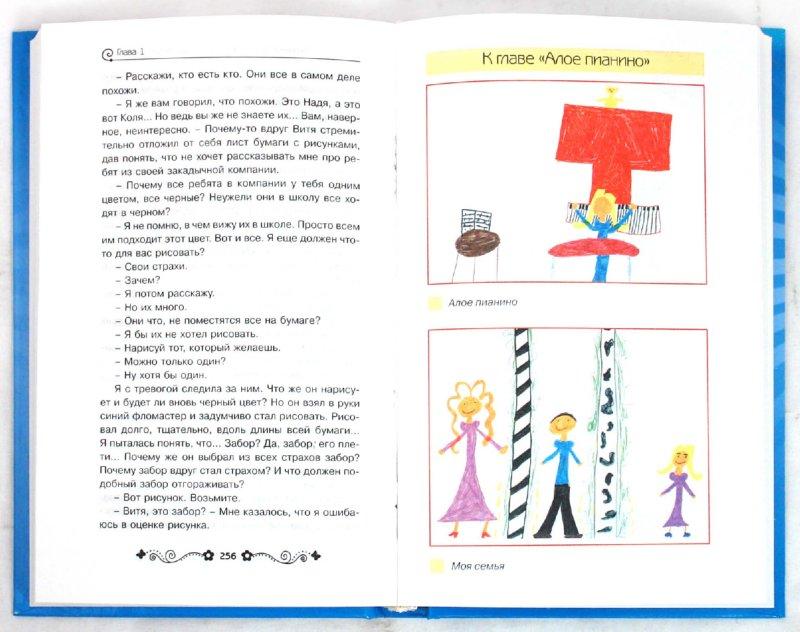 Иллюстрация 1 из 17 для Рядовые семейных войн, или как мы создаем проблемы своим детям - Алла Баркан   Лабиринт - книги. Источник: Лабиринт