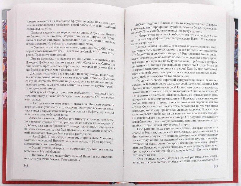 Иллюстрация 1 из 12 для Ярмарка тщеславия - Уильям Теккерей | Лабиринт - книги. Источник: Лабиринт